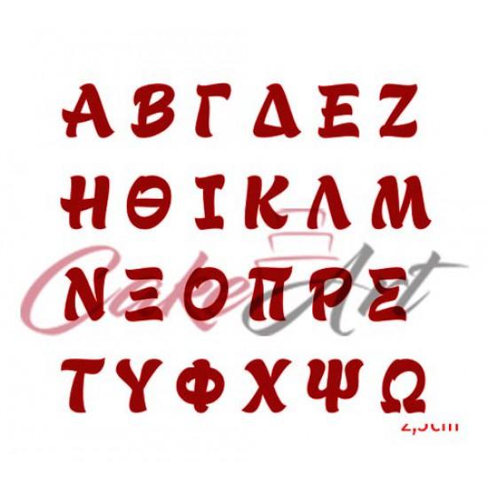 Ελληνική Γραμματοσειρά 24 τεμ. Παιδική 3D Κουπατ 2,5εκ.