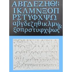 Ελληνική Αλφάβητος - Καλούπι Σιλικόνης της FPC