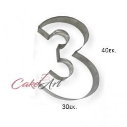 Τσέρκια Inox Υψηλής Ποιότητας αριθμός 3 διάσταση 40 x 30εκ. για 3,5 κιλά τούρτα