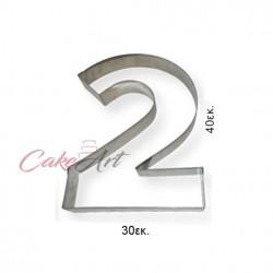 Τσέρκια Inox Υψηλής Ποιότητας αριθμός 2 διάσταση 40 x 30εκ. για 3,5 κιλά τούρτα
